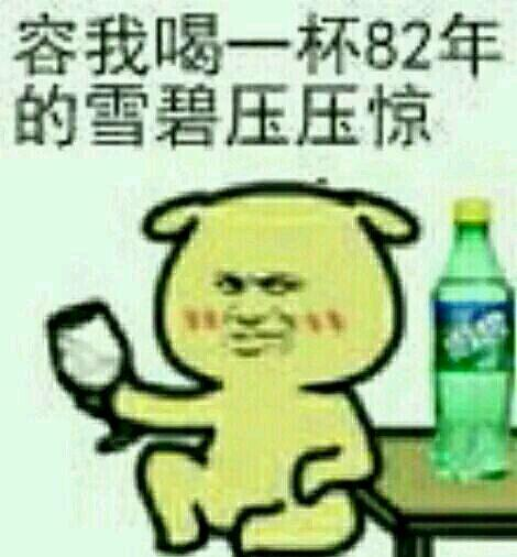 82年的雪碧表情海金秀贤line表情包刘搞笑图片空气图片
