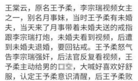 过去的都已经过去了,即便王棠云就是王予柔,为曾经轰动一时李宗瑞视频