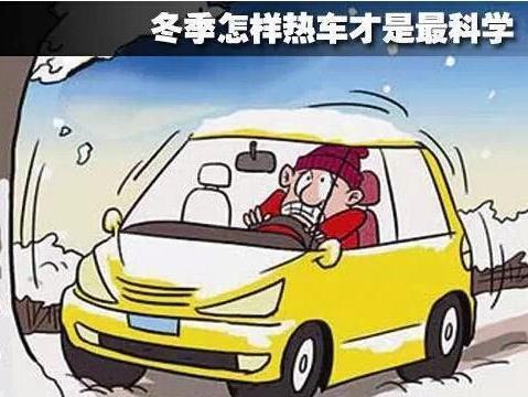 冬天要怎样热车?