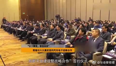 奇瑞<em>汽车电子技术</em> 奇瑞打造新一代创新平台, 引领中国<em>汽车电子技术</em>爆发式进...