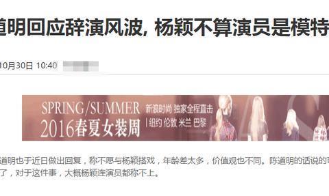 陈道明辞演后又被配角秒杀 杨颖当主角网友却都在给她疯狂点赞