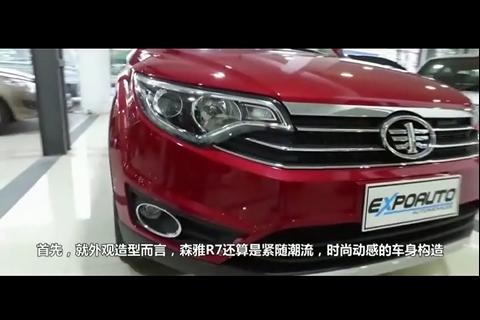 一汽森雅R7全新上市,搭中国十佳发动机才不到七万