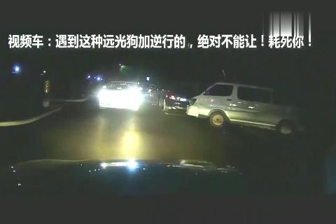 视频:众泰Z300逆行开远光灯碰上倔强硬茬车主,这下知道后悔了