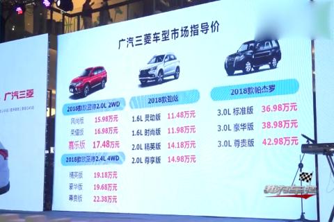 全线升级 嘉乐启航,广汽三菱2018款全系新车上市