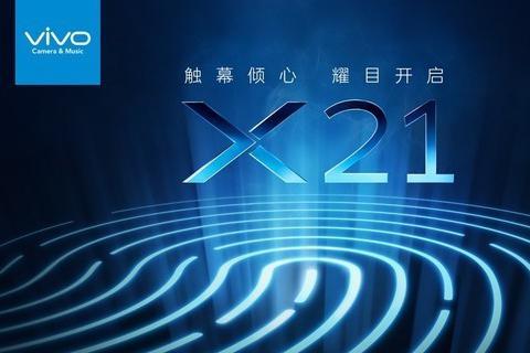 触摸屏幕一见倾心,vivo x21新机海报拉开未来世界大门