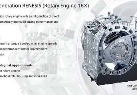 马自达转子苦日子要到头了,丰田新电动车将用来做增程器