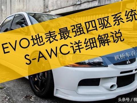 EVO地表最强四驱系统<em>S-AWC</em>详细解说|枫桥车百科