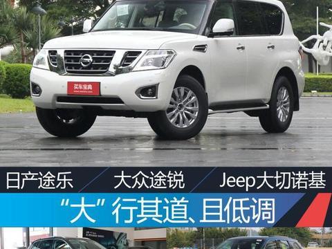 2018中大型SUV买哪款?日产途乐、大众途锐、Jeep大切诺基