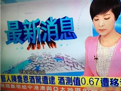 陈乔恩酒驾被拘捕,将面临巨额罚金,甚至是坐牢!
