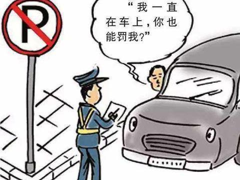 开车的朋友们,懂得这点停车小知识,可以规避很多临时停车罚款噢