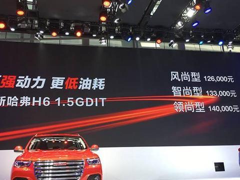 哈弗H6全新1.5T发动机,动力更强,油耗更低