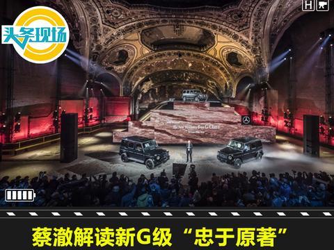 """蔡澈解读新G级""""忠于原著"""",电动化未来""""硬汉""""不缺席"""