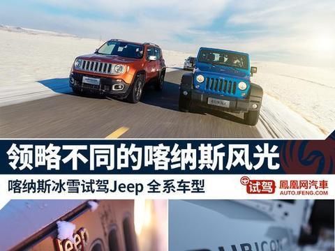 冰雪试驾Jeep全系车型 4X4全路况系统轻松应对