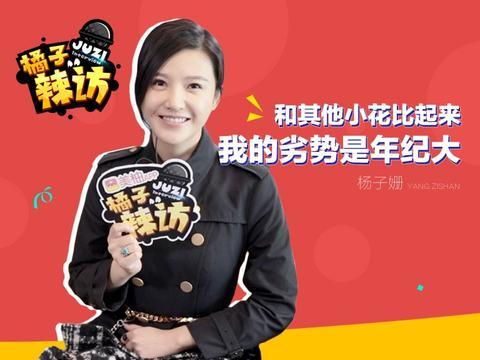 杨子姗跟赵薇斗图,与赵又廷是塑料姐妹花还吐槽自己年纪大
