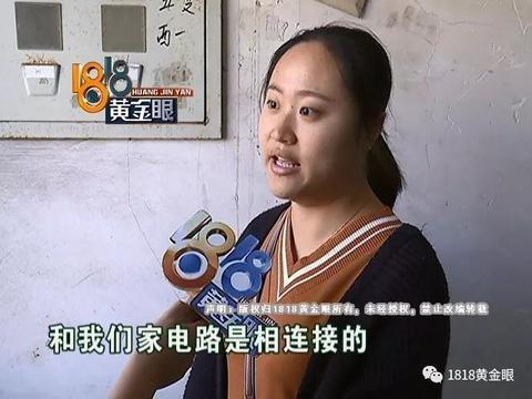 """女子家中偶然停电,结果发现一个隐藏了12年的""""秘密""""!"""