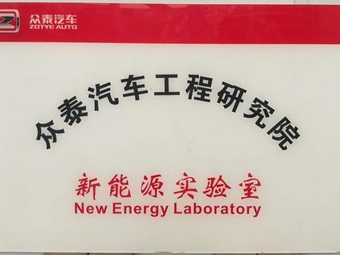建立全新<em>实验室</em> 众泰搏击新能源浪潮!