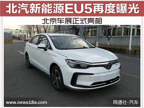 北汽新能源EU5再度曝光 北京车展正式亮相