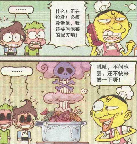 厨师背影卡通手绘