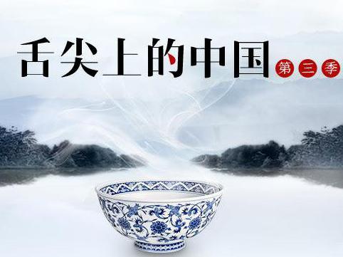 """《舌尖上的中国》回归,器具先行,章丘""""不粘锅""""成抢手货图片"""