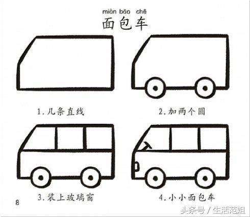 面包车简笔画图解教程