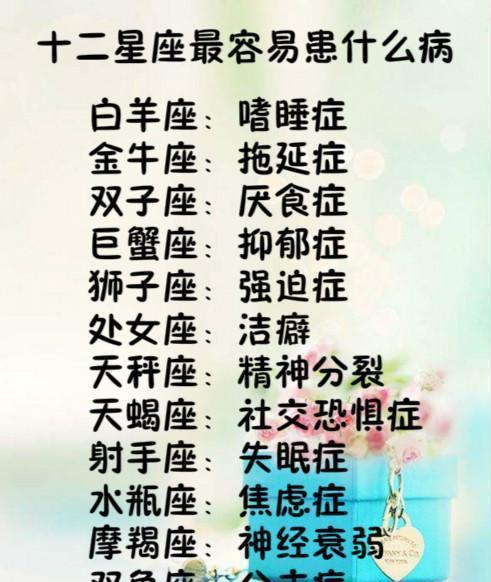 12射手的克星爱情,天蝎座的星座是摩羯座,那你的克星是谁呢?12月11克星座的上升星座是什么图片
