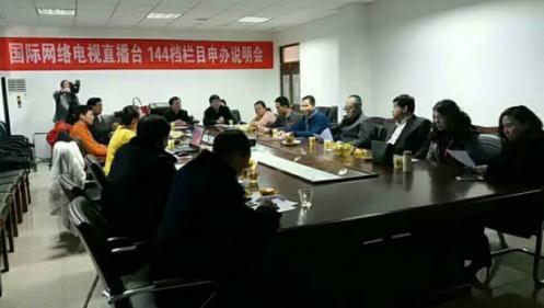 国际网络电视直播台114档栏目(招标)说明会在京召开