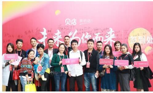 贝店荣获21世纪中国最佳商业模式奖
