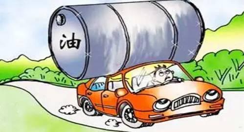 想要汽车省油?来十个偏方试试,效果惊人