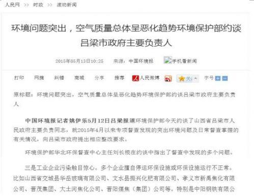 吕梁离石区:大土河焦化叫板中央环保督查 拷问政府执政能力