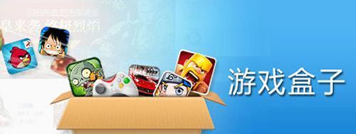 游戏盒子哪个好?7款热门游戏盒子对比