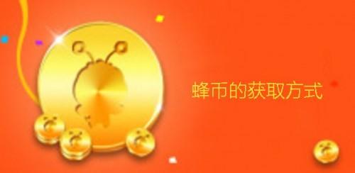 蜂投网福利——蜂币的使用与获取