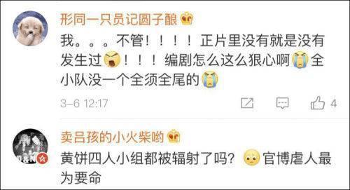 《红海行动》官博公开删减片段,蛟龙小分队最后结局太惨烈!