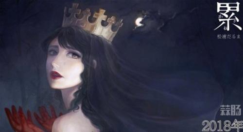 漫改真人电影《深红累之渊》将于明年九月初上映!