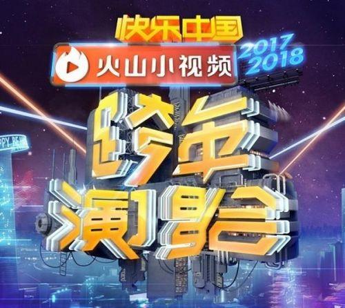 2018湖南卫视跨年节目单曝光 张艺兴、tfboys、杨洋陪你过18岁!