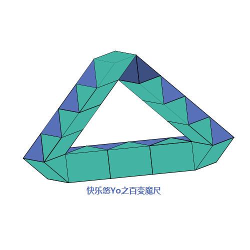 快乐悠yo之百变魔尺,图解教程,24段变三角形!