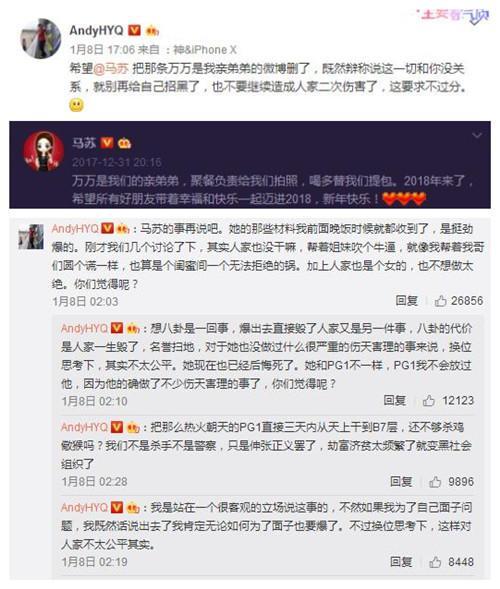 秦奋两次提醒, 马苏不删微博不道歉, 怒了爆料开始!