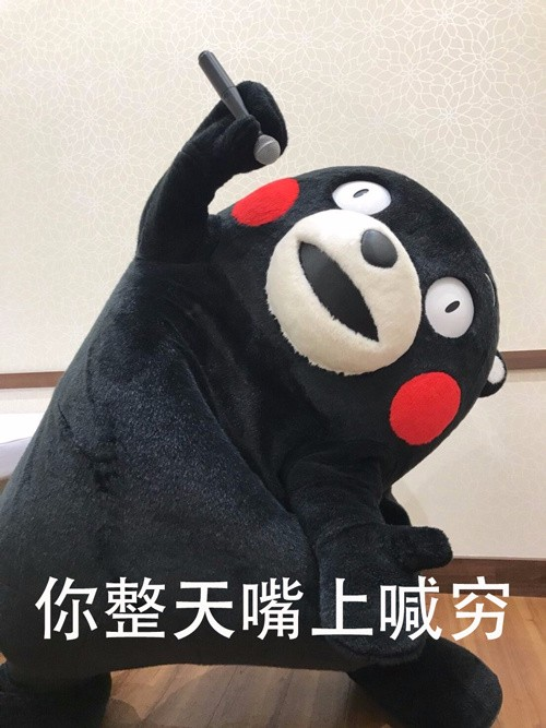 熊本熊斗图表情包搞笑图片图片