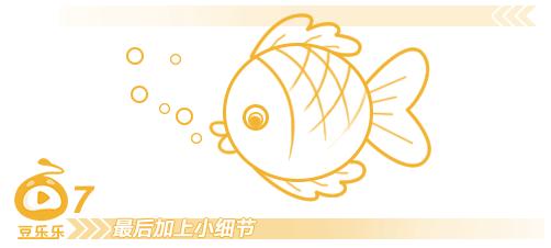 就是这么简单,七步画可爱的小鱼,你学会了吗?