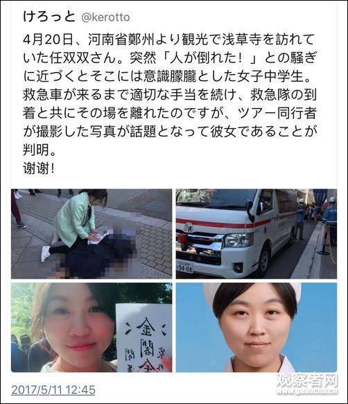 河南护士赴日旅游 街头急救日本倒地中学生, 日网友: 谢谢