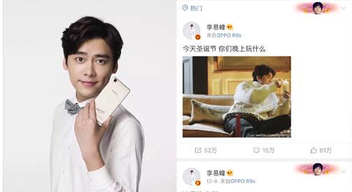 李易峰新浪微博�_比如李易峰代言的oppo手机,就被细心的网友发现从他微博来看,他确实是