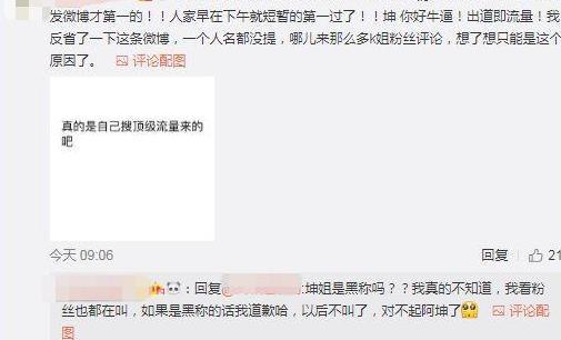 蔡徐坤与TFBOYS开启顶级流量之争