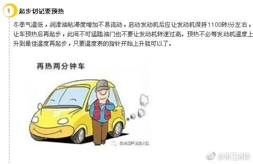 冬季安全驾驶小知识