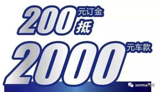 1月6号森马汽车补贴购置税50%+五重好礼,各大品牌恭候您图片