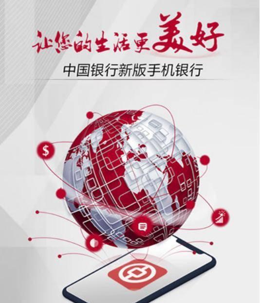 中行发布新版手机银行 一站式金融服务全新升级
