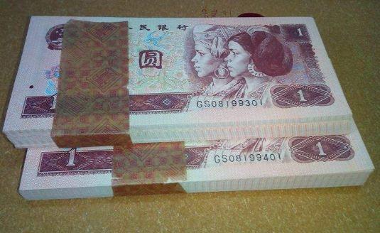 1996年一元纸币价格多少?如果是这冠号,价值翻了180倍