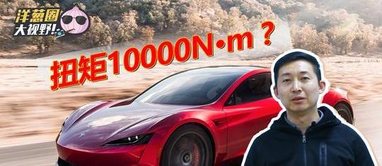 10000牛·米的跑车!内燃机的噩梦?
