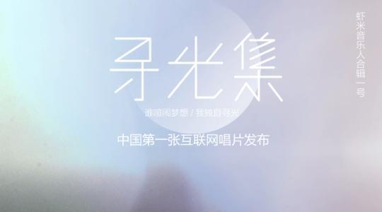 音乐版权之争结束!虾米与网易云音乐联姻,腾讯阿里网易三足鼎立
