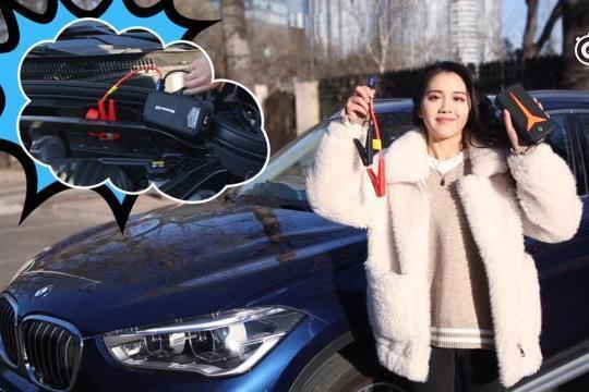 惊了!汽车无法启动 竟然还能用充电宝打着?