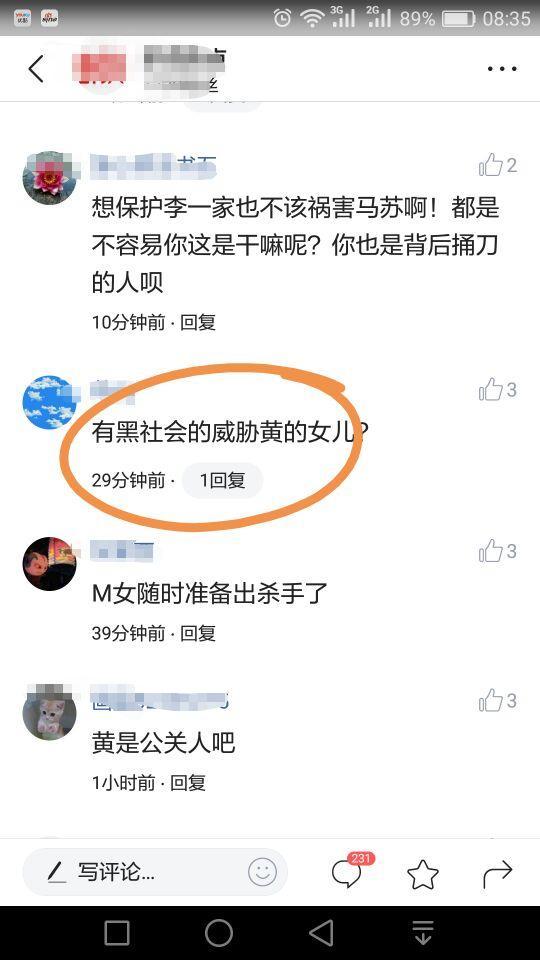 黄毅清微博发文秒删,网友:有人威胁他的女儿?