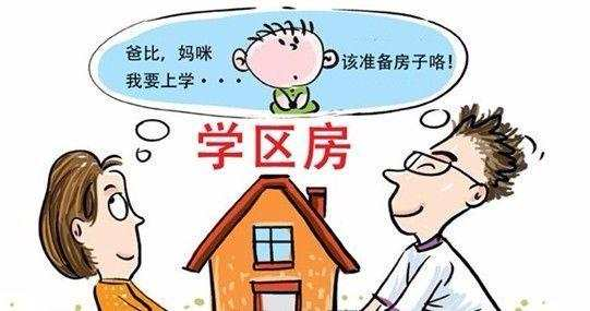 到底要不要买房?高收入家庭为什么不敢买房?